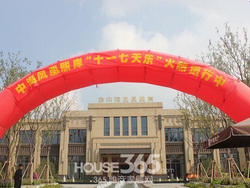 (z) 中海凤凰熙岸-常州365淘房