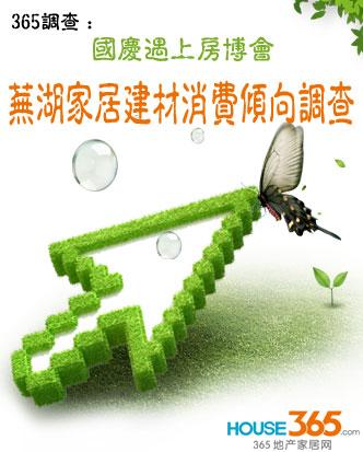 365调查:国庆节遇上房博会 芜湖家居建材消费调查