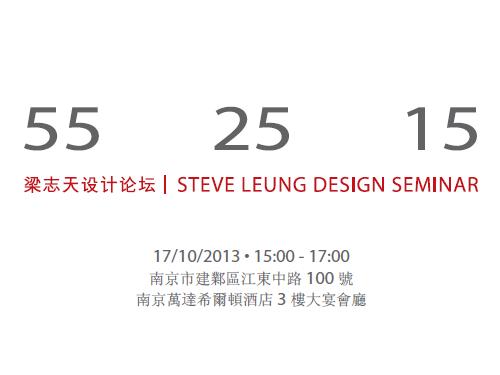 梁志天「55•25•15 梁志天十二城作品展」南京站即将于下周开启