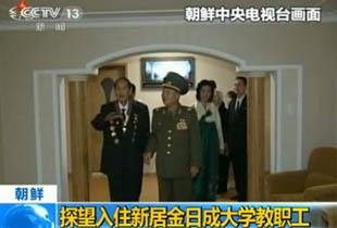 朝鲜市民获赠新房含泪谢元首 德国房奴还不起房贷自焚|微言