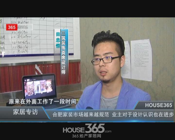 田忠恒:家是设计理念 设计要围绕生活