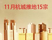 11月杭城仅推地15宗