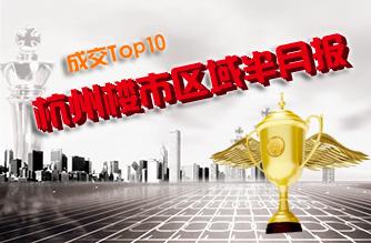 10.21-11.3 杭州区域