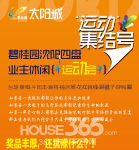 欢迎参加碧桂园太阳城冬季运动会