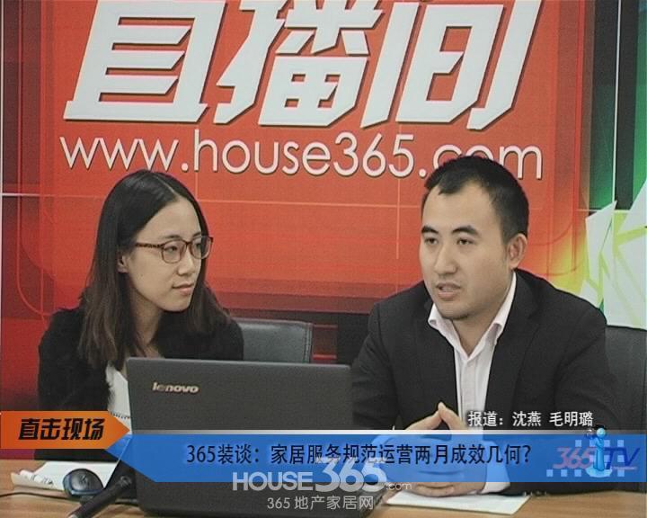 365装谈:《家居行业经营服务规范》运营两月成效几何?