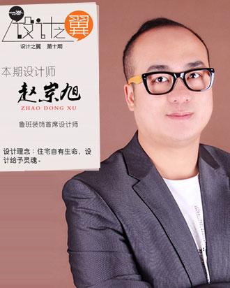 设计之翼第十期:鲁班装饰设计师赵岽旭