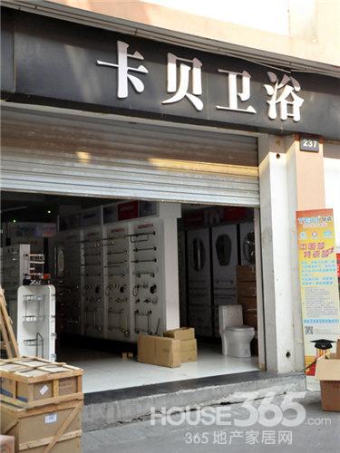 卡贝卫浴图片_【南京卡贝五金】卡贝卫浴
