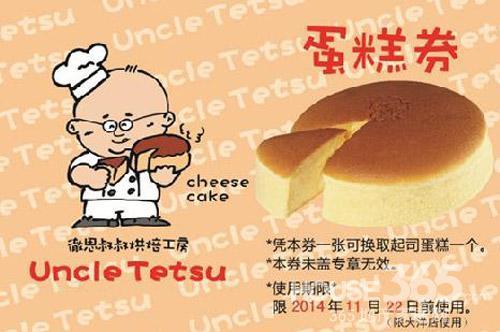 上海弘阳11月30日放送宴撤思叔叔蛋糕大庆生青浦板桥家具图片