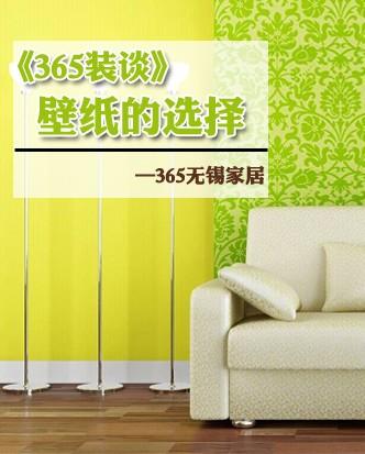 365装谈―家装中壁纸的选择