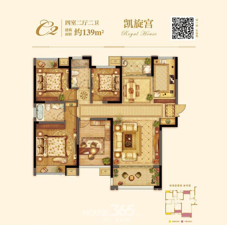 四室两厅两卫约139平