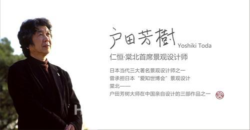 仁恒棠北首席景观设计师户田芳树图片
