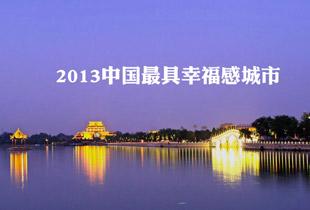 2013中国最具幸福感城市发布 西安榜上有名