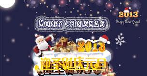 12.25欢度圣诞节
