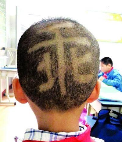 头上刻字图片发型