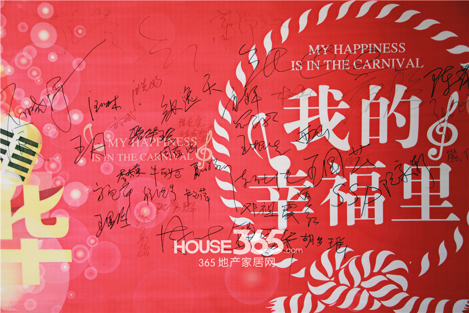 2014伟星业主嘉年华签到墙