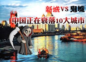 """新城or鬼城?中国正在""""衰落""""十大城市 你敢去买房吗"""