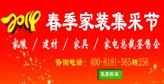 2014年杭州春季首场家装集采节新年特惠