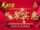 365超级聚实惠春季家装文化节 马年起纳福