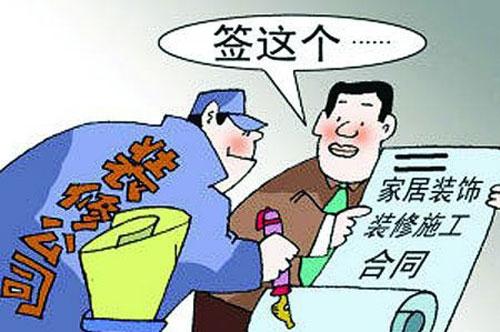 工商详解装修合同中的 霸王条款高清图片