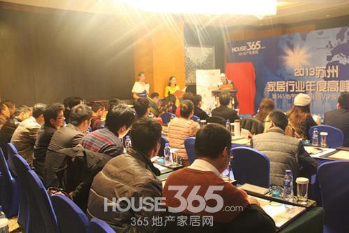 现场直播:鼎盛2014 苏州家居年度高峰论坛