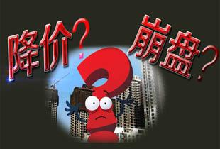 苏州房价走势调查④:停贷、降价加地产股暴跌,楼市要崩盘?