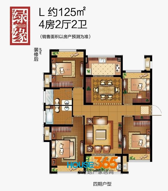 四房两厅两卫约125平