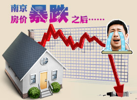 南京房价走势调查11:惊呆!南京房价暴跌的5个后果