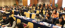 南京商业地产发展高峰论坛
