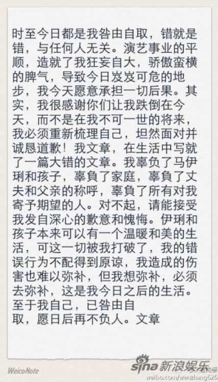文章道歉声明曝光 转发数破王菲宣布离婚的互动记录