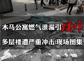 南京木马公寓燃气泄漏爆炸 多层楼受到严重冲击|现场图集