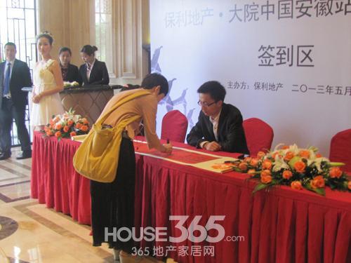 保利地产·中国大院安徽站新闻发布会召开-合
